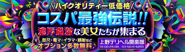 ueno_deli_640x180_sangyo2